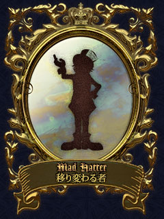 Mad Hatter 移り変わる者